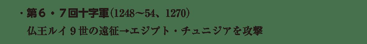 第6・7回十字軍の説明(2行)/一番下の図は不要