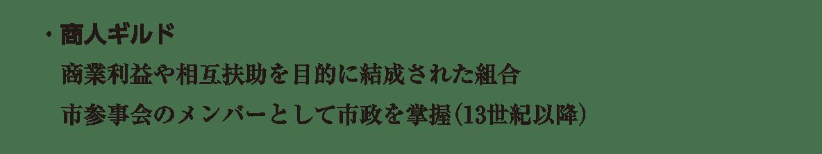ポ3 次の3行/・商人ギルド~(13世紀以降)