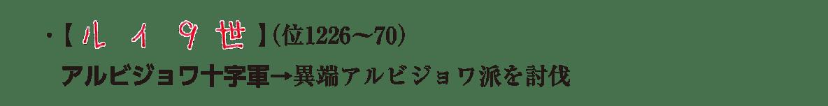 ポ2/ルイ9世の説明2行/答え入り