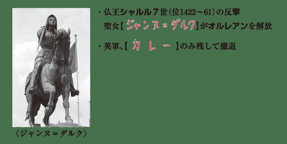 ポ3/次の3行/仏王シャルル7世~カレーのみ残して撤退/ジャンヌダルクのイラスト付き/ppt参照