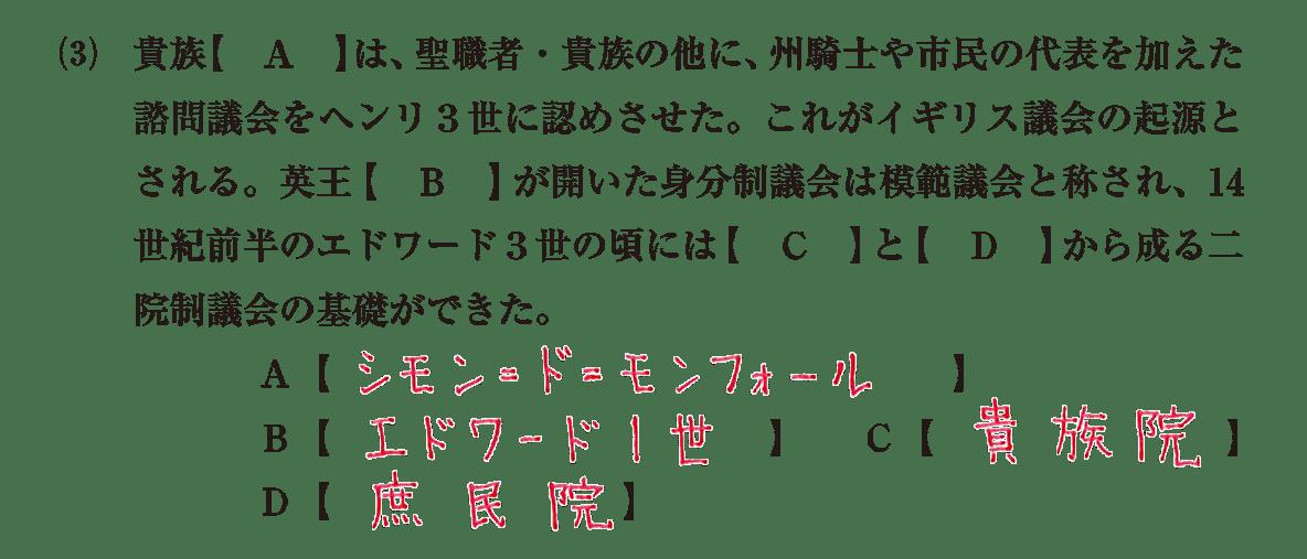 問題1(3)答えアリ