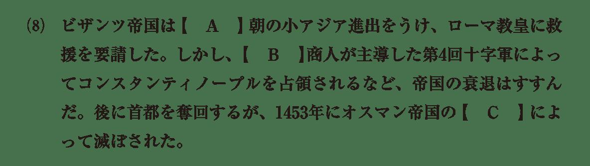 問題1(8)