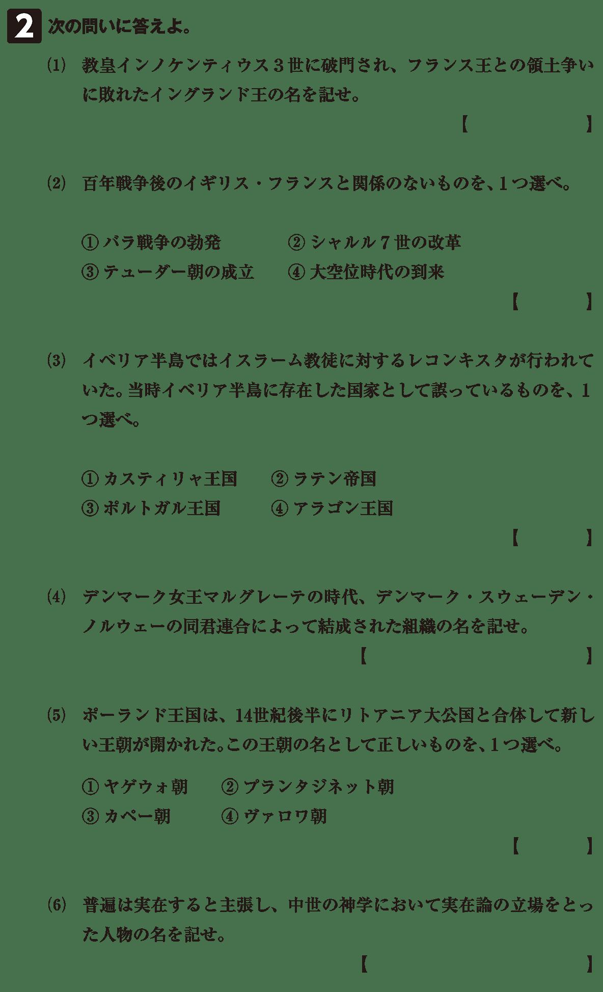 高校世界史 中世ヨーロッパ世界の各国史8 確認テスト(後半)問題2