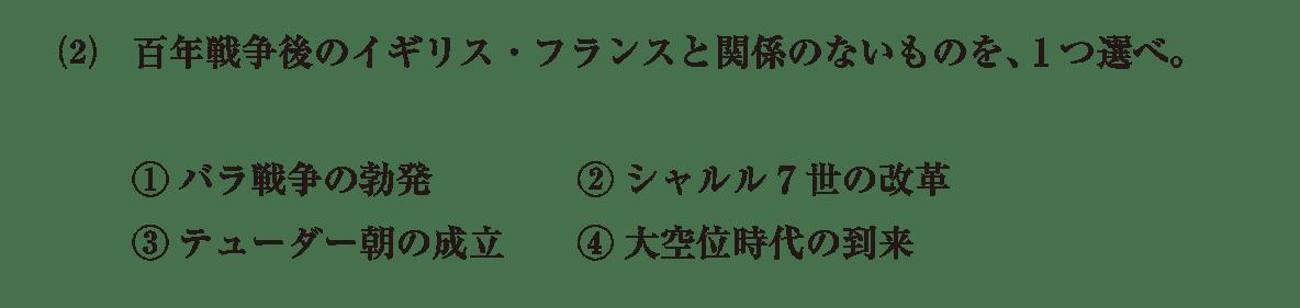 問題2(2)