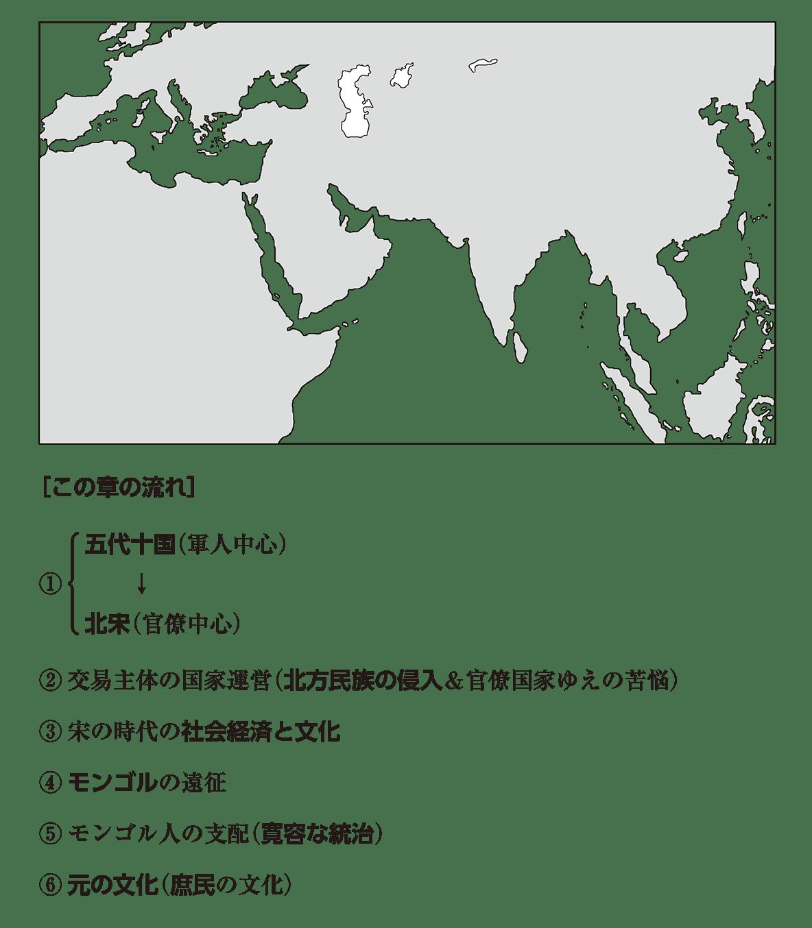 高校世界史 東アジア世界の展開0 右頁地図+下部テキスト