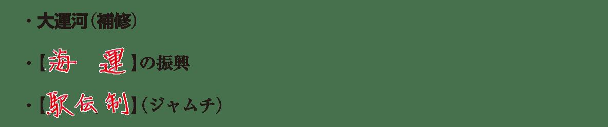 image03の続き3行/・大運河(補修)~駅伝制(ジャムチ)、まで/左の地図不要、答えアリ