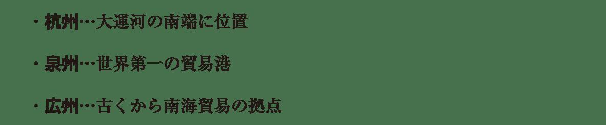 image04の続き3行/・杭州~古くから南海貿易の拠点、まで