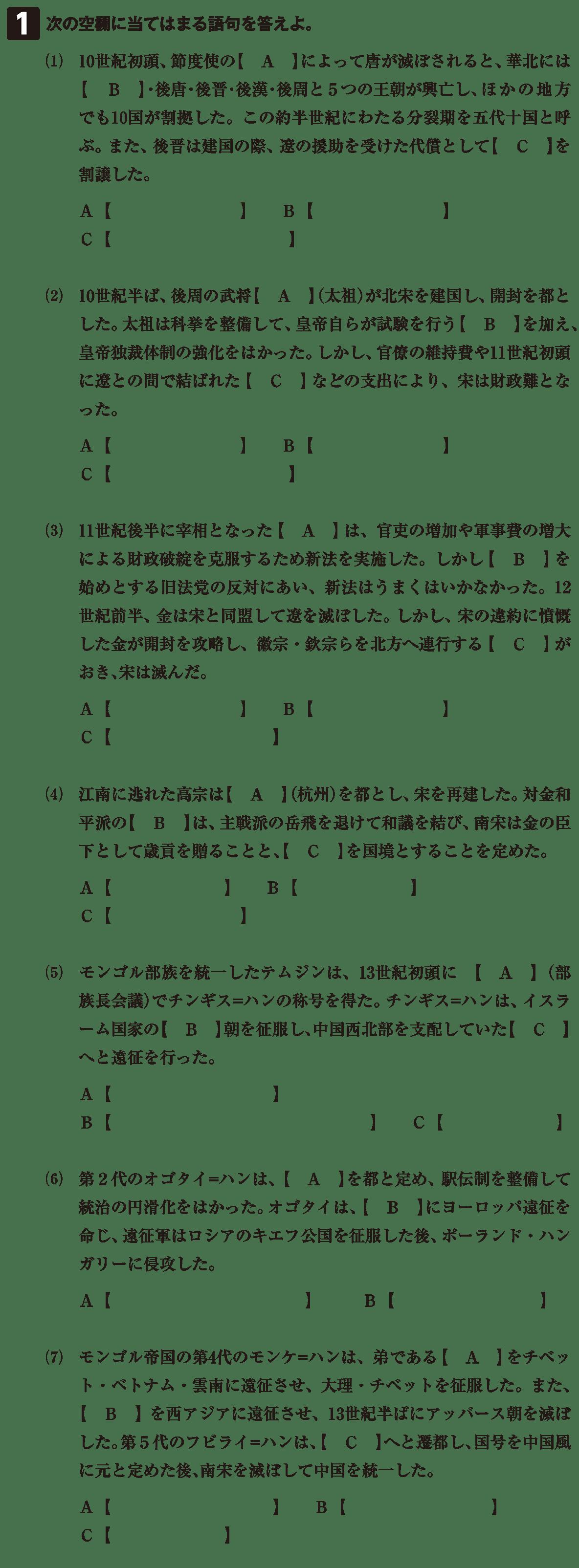 高校世界史 東アジア世界の展開7 確認テスト(前半)