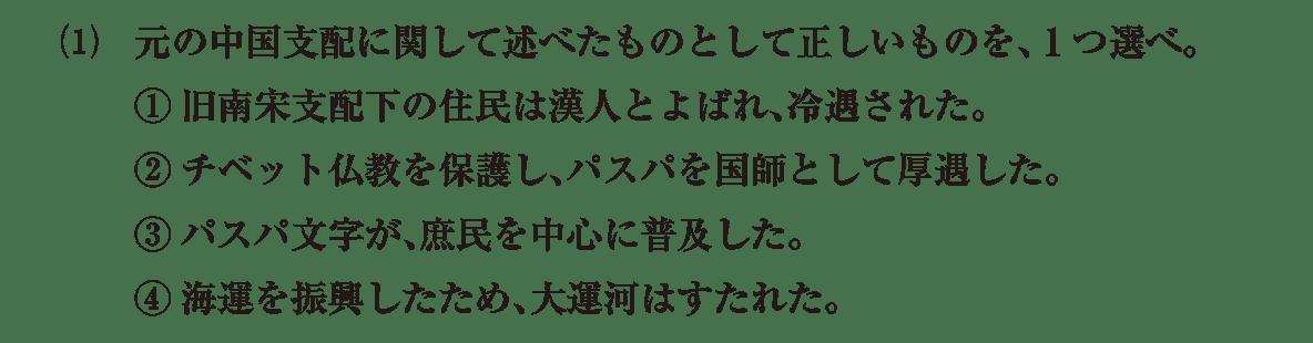問題3(1)