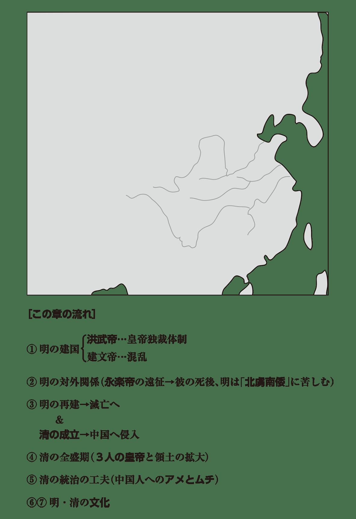 高校世界史 明・清の時代0 右頁地図+下部テキスト