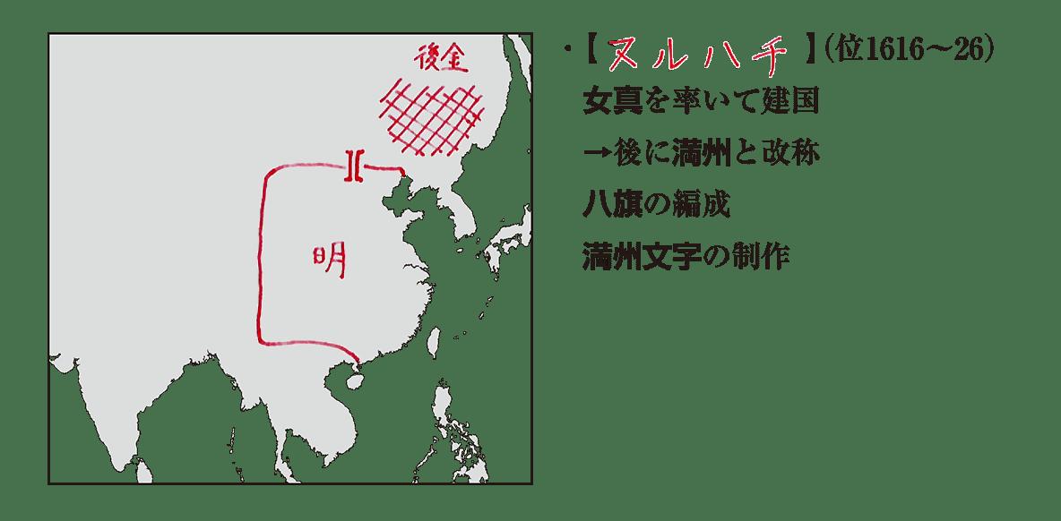 ポ2「後金」の見出し+ヌルハチの説明5行+左の地図/ホンタイジの説明箇所4行は不要