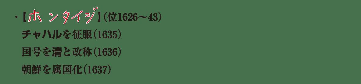 image02の続き/ホンタイジの説明4行/左の地図不要