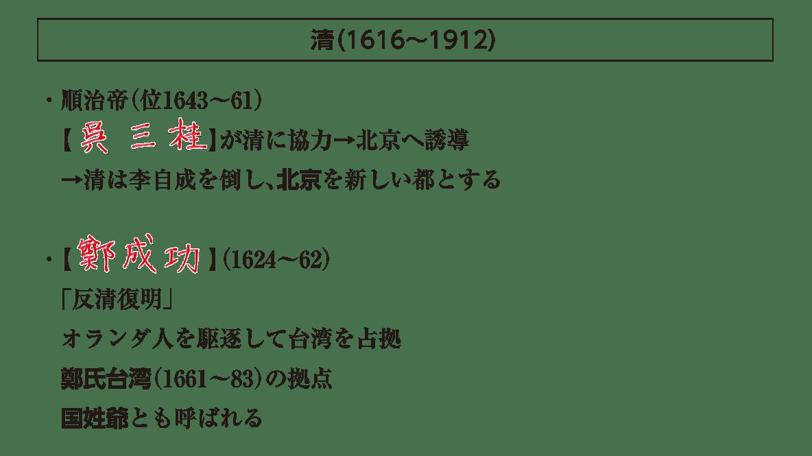 高校世界史 明・清の時代3 ポ3 答え全部