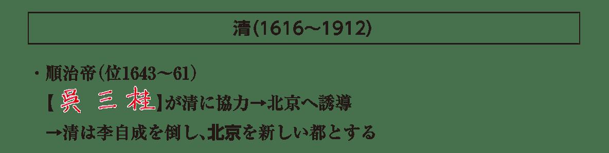 ポ3「清(1616~1912)」の見出し+下部テキスト3行(順治帝の説明)
