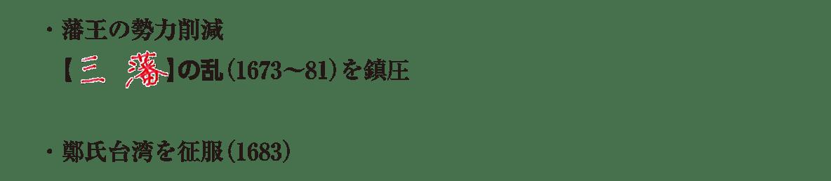 ポ1テキスト部分/最初の3行/・藩王の~・鄭氏台湾を征服(1683)、まで