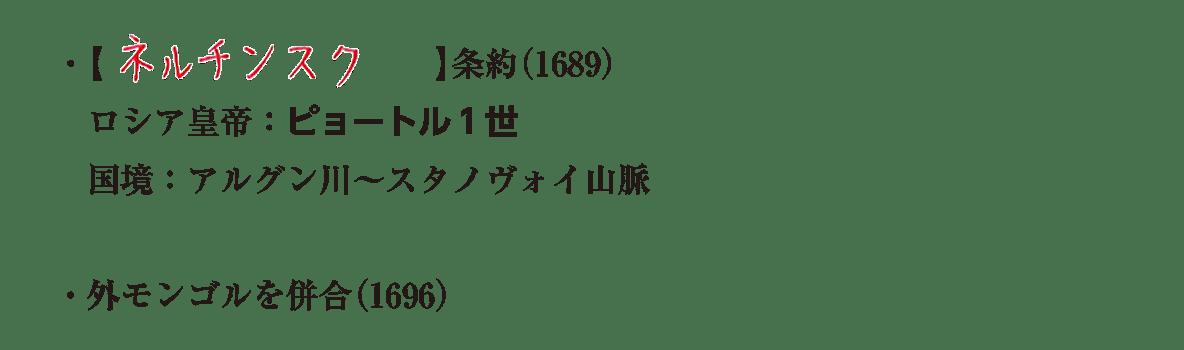 image04の続き4行/ネルチンスク条約の説明+外モンゴルを併合、の1行