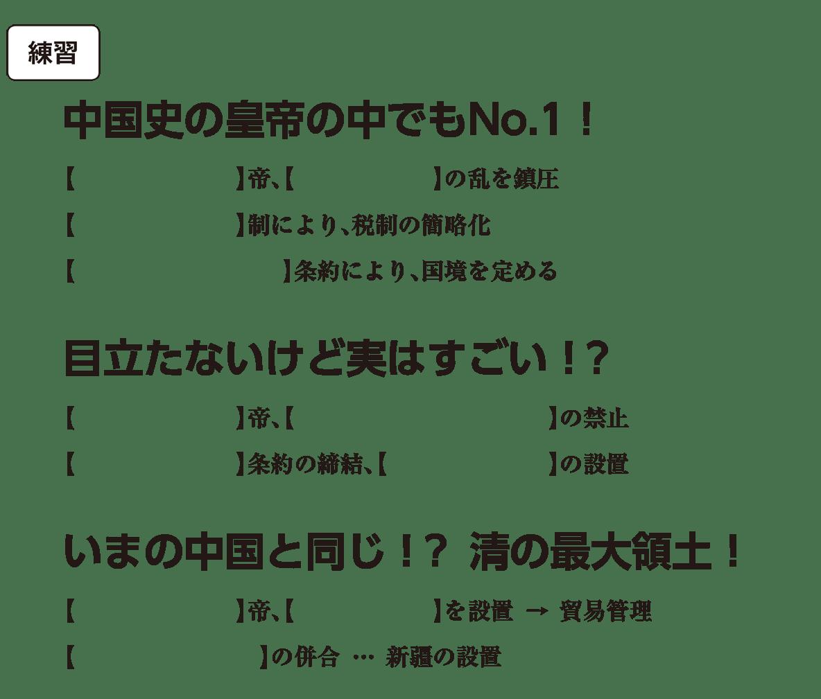 高校世界史 明・清の時代4 練習 括弧空欄