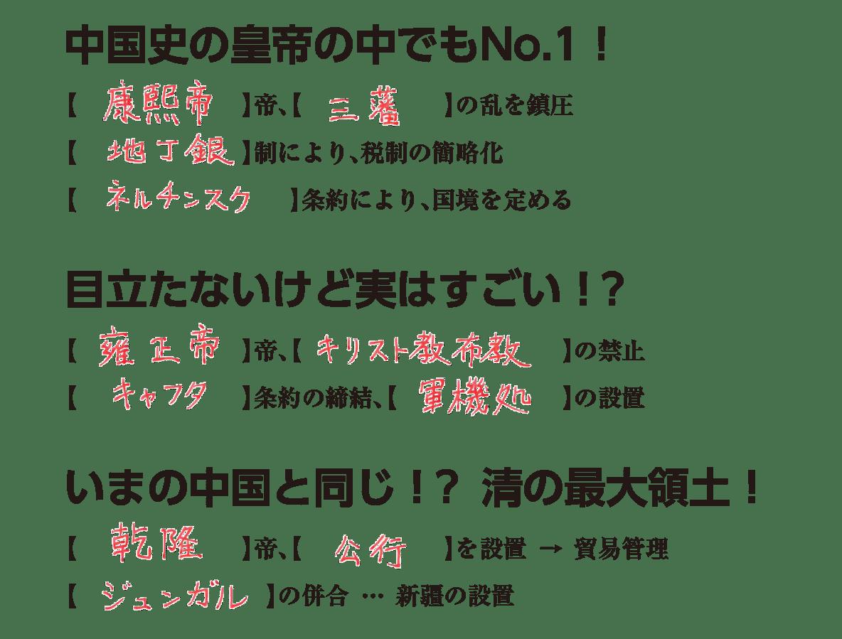 高校世界史 明・清の時代4 練習
