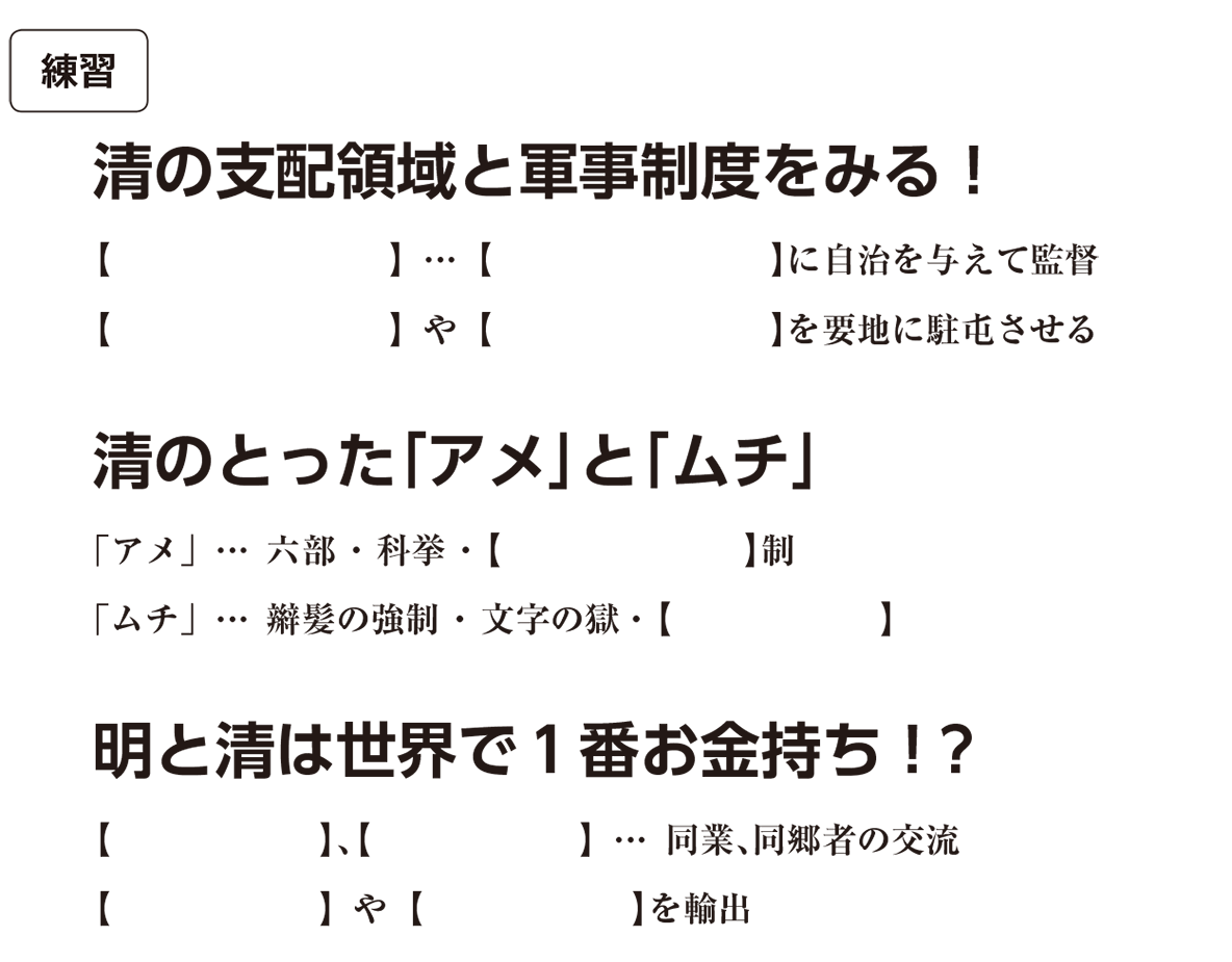 高校世界史 明・清の時代5 練習 括弧空欄