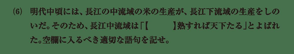 問題2(6)