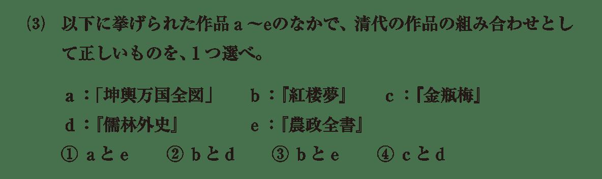 問題3(3)