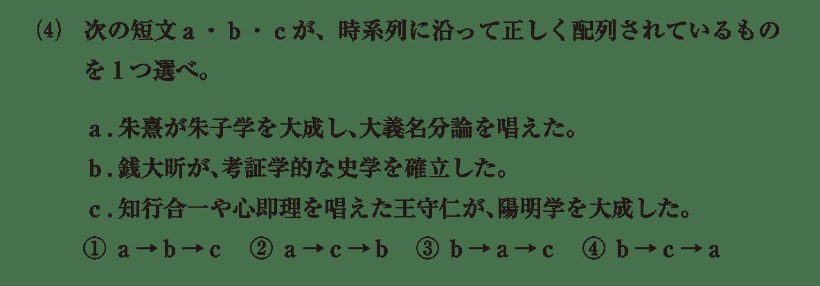 問題3(4)