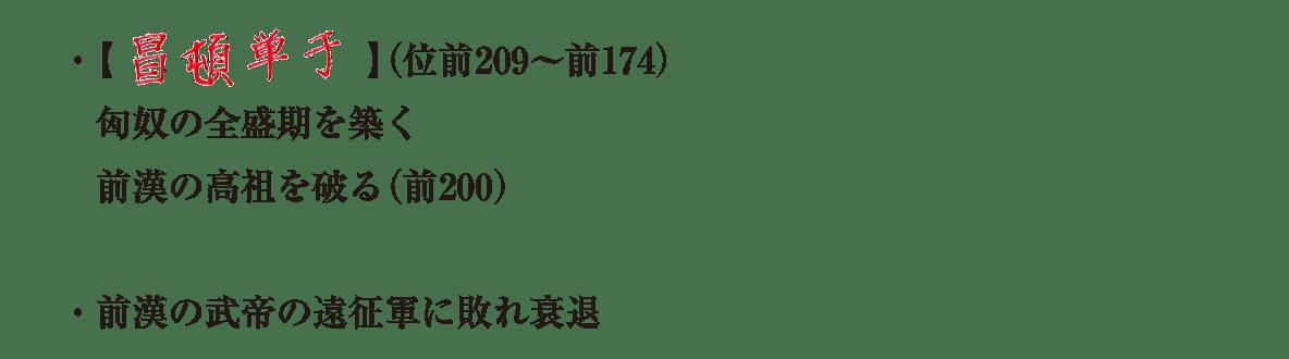 image02の続き4行/冒頓単于の説明+前漢の武帝の~の1行