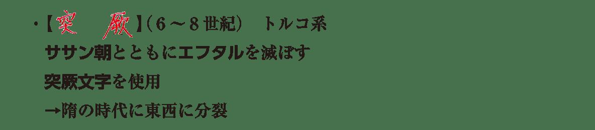 ポ2後半/突厥の説明4行/答えアリ