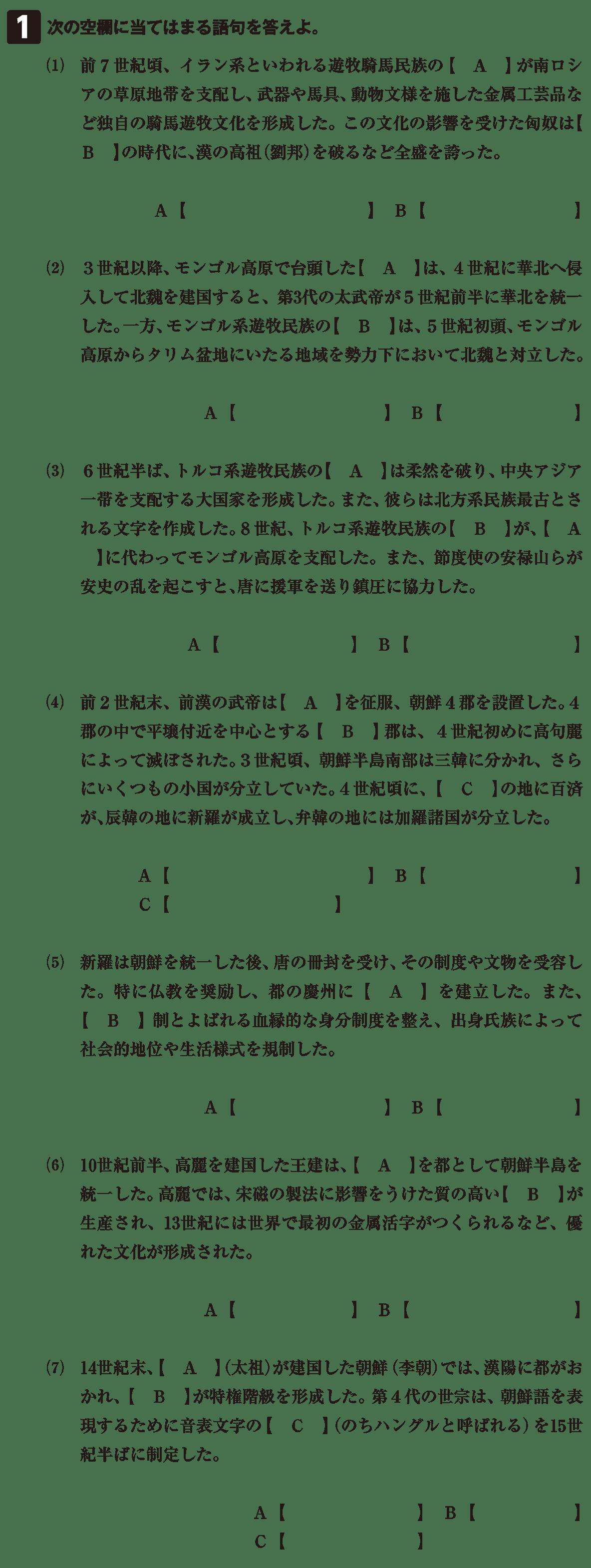 高校世界史 中国周辺地域史5 確認テスト(前半)