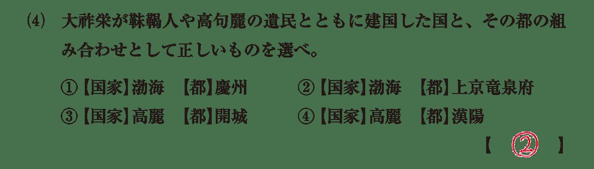 問題2(4)答えアリ