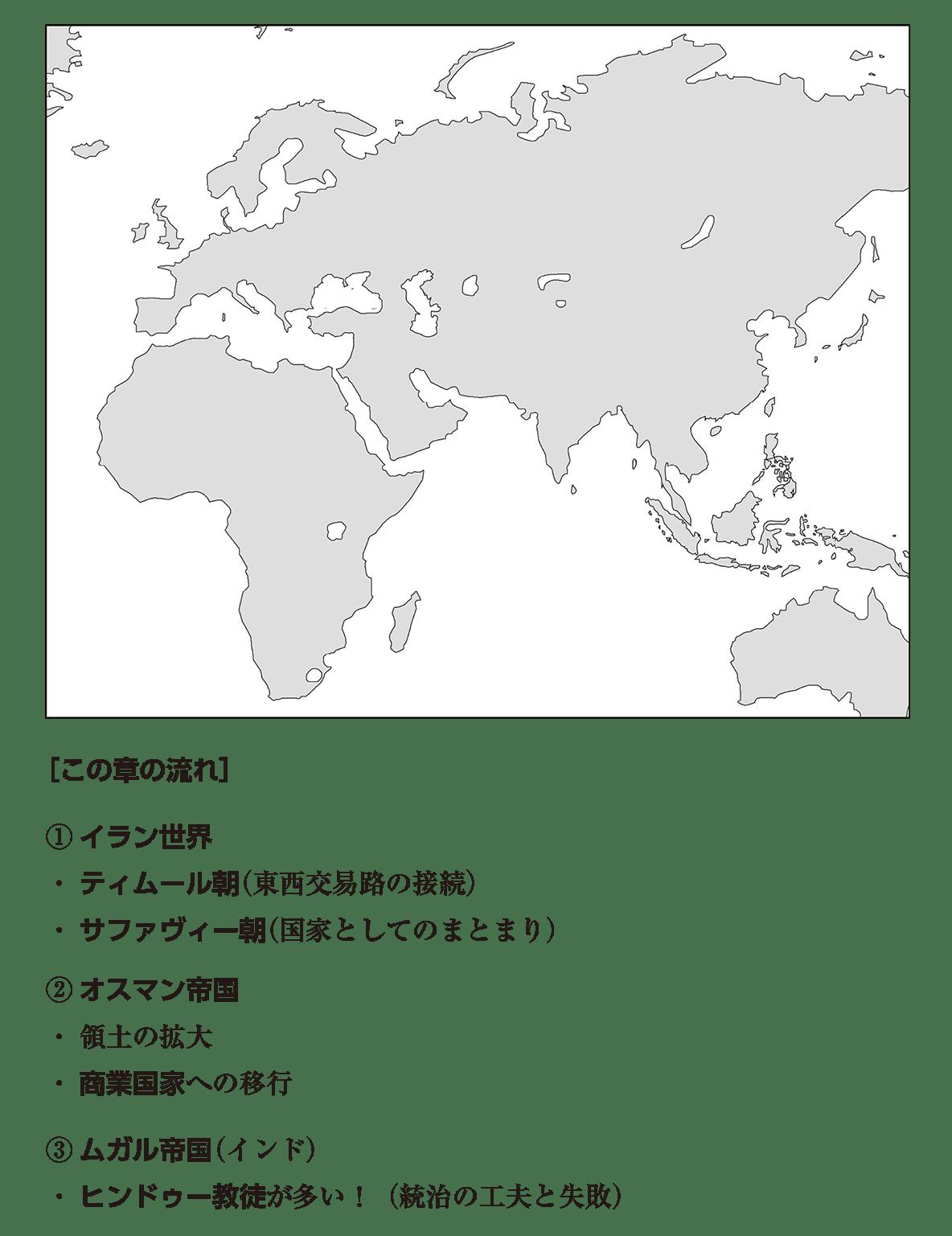 高校世界史 イスラーム世界の繁栄0 右頁地図+下部テキスト
