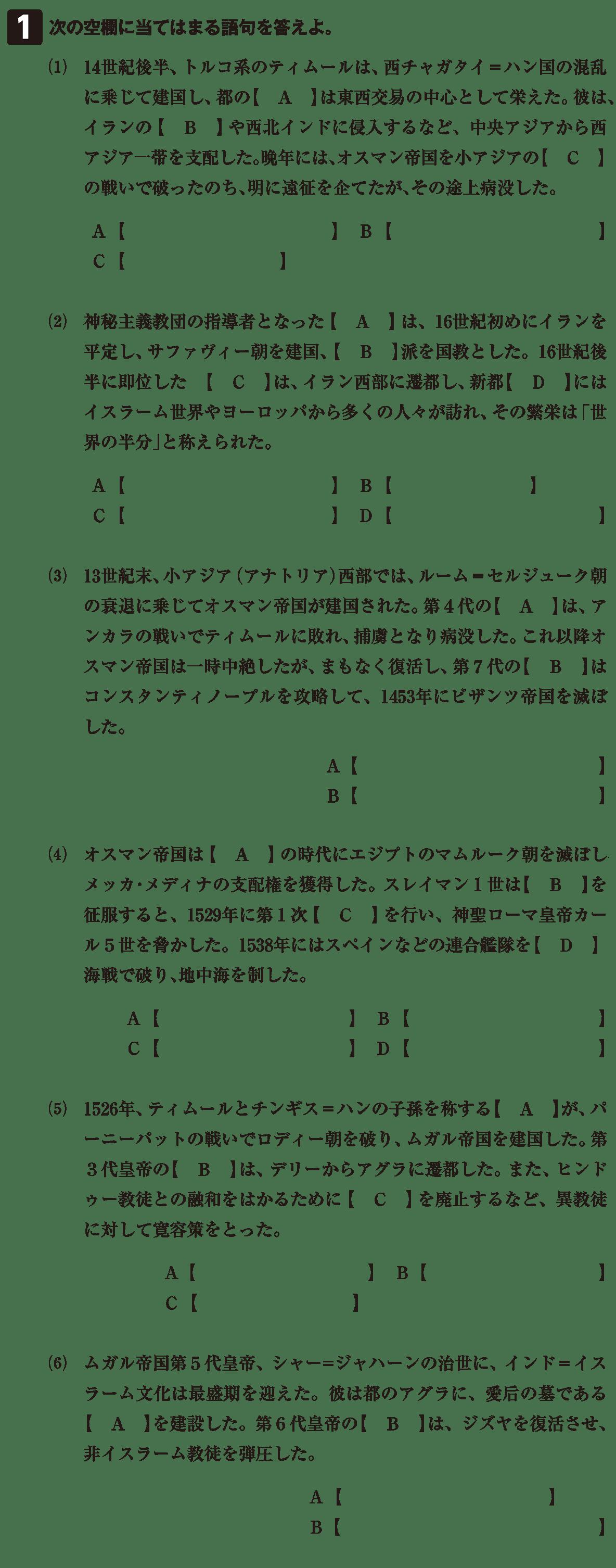 高校世界史 イスラーム世界の繁栄4 確認テスト(前半)