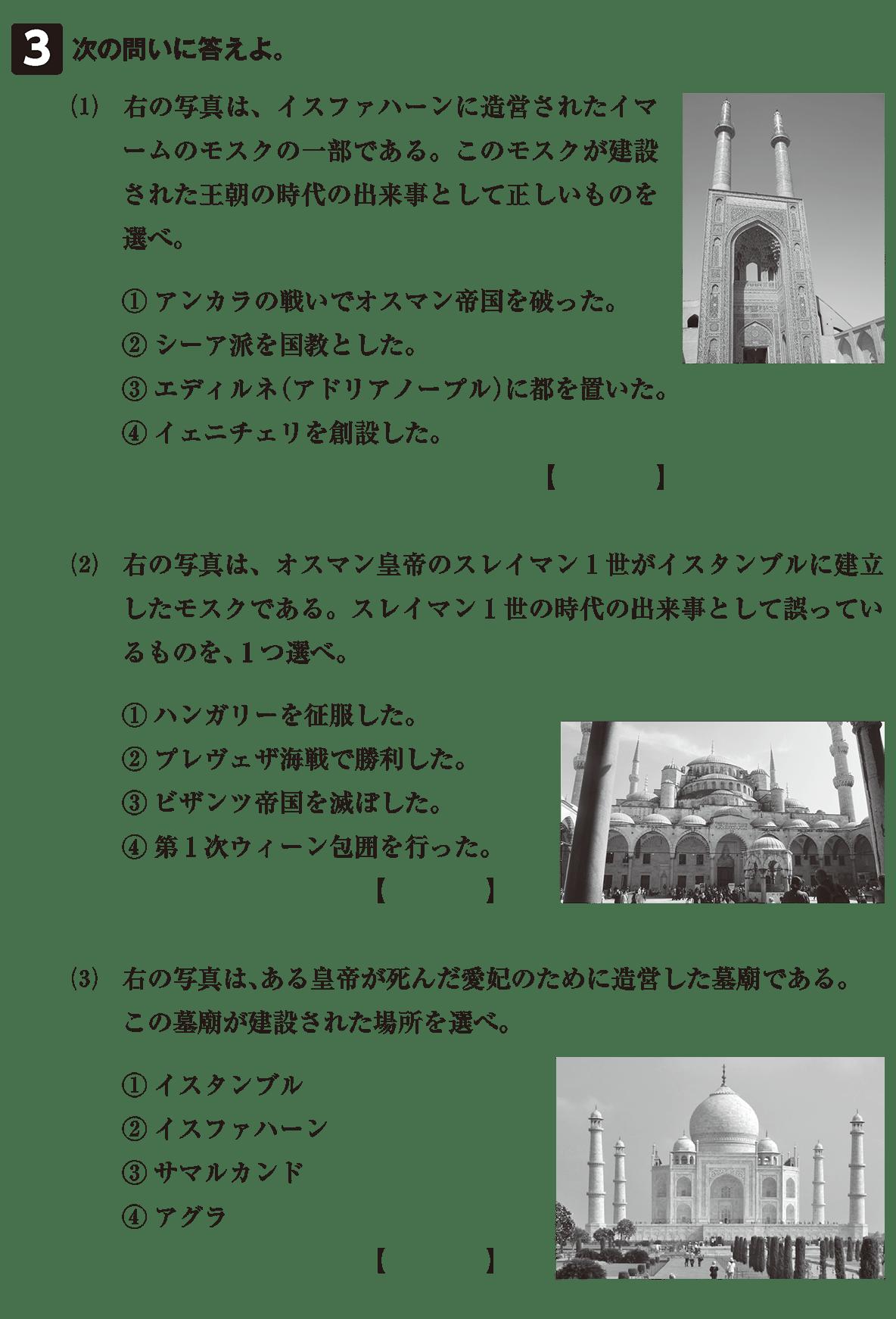 高校世界史 イスラーム世界の繁栄5 確認テスト(後半)問題3