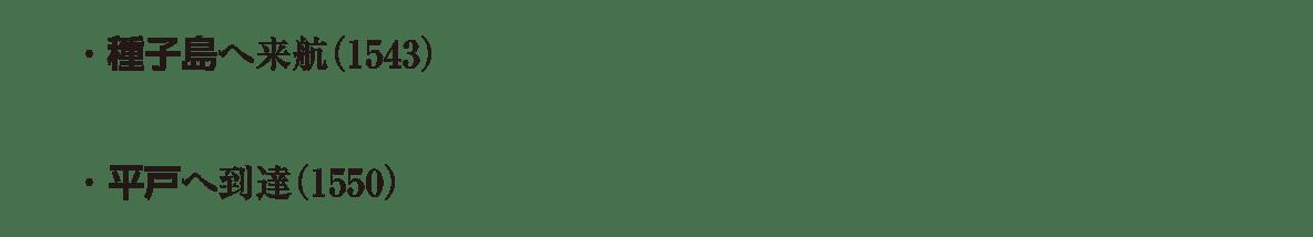 image03の続き2行/種子島と平戸の説明