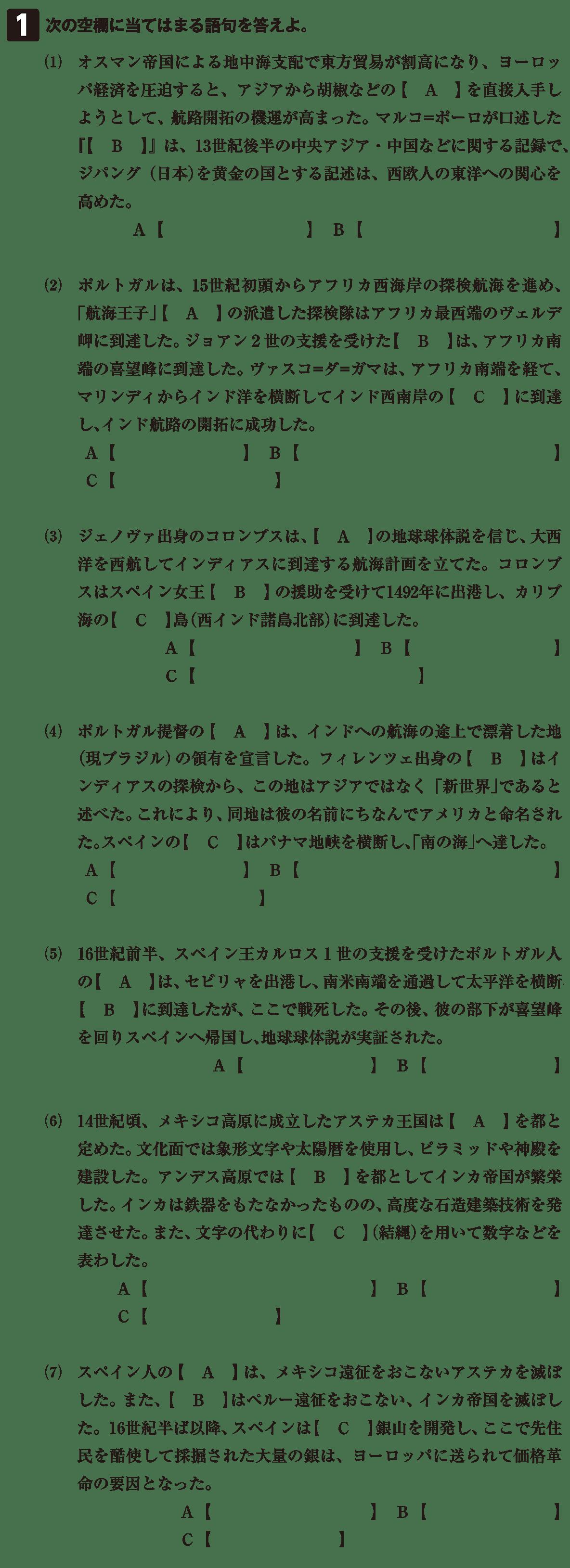 高校世界史 ルネサンスと大航海時代7 確認テスト(前半)