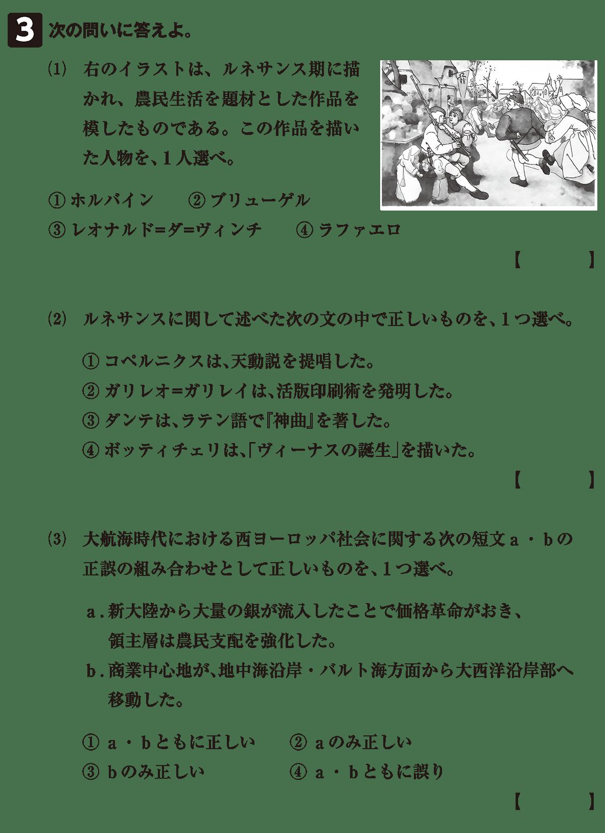 高校世界史 ルネサンスと大航海時代8 確認テスト(後半)