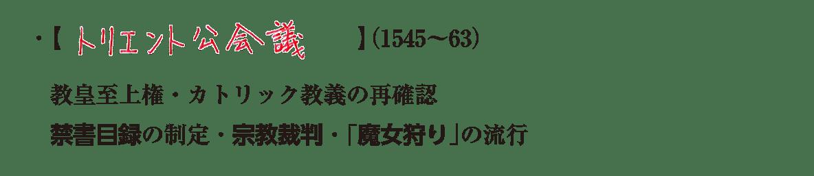 image02の続き3行/・トリエント~「魔女狩り」の流行、まで