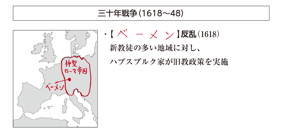 三十年戦争の見出し+地図+テキスト3行/左ページ右下部分