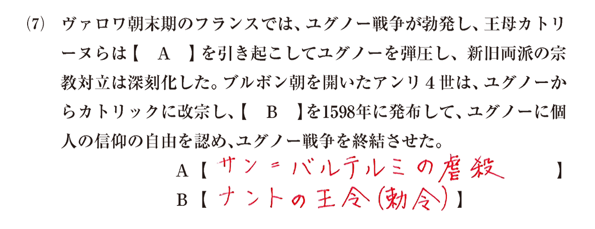 問題1(7)答え入り