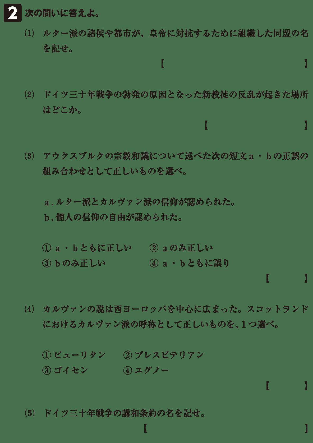 高校世界史 宗教改革7 確認テスト(後半)問題2