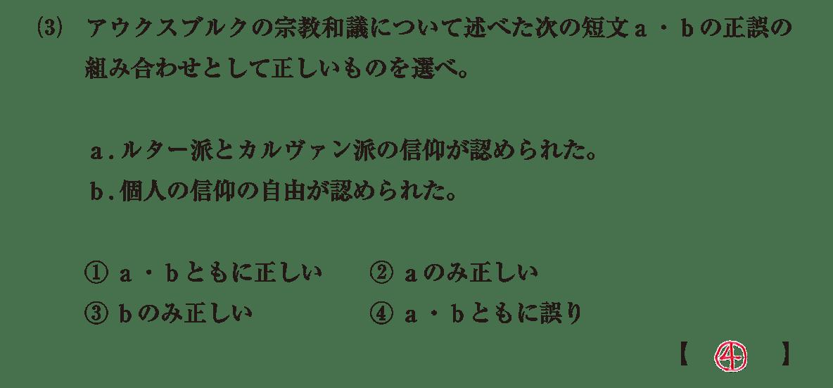 問題2(3)答え入り