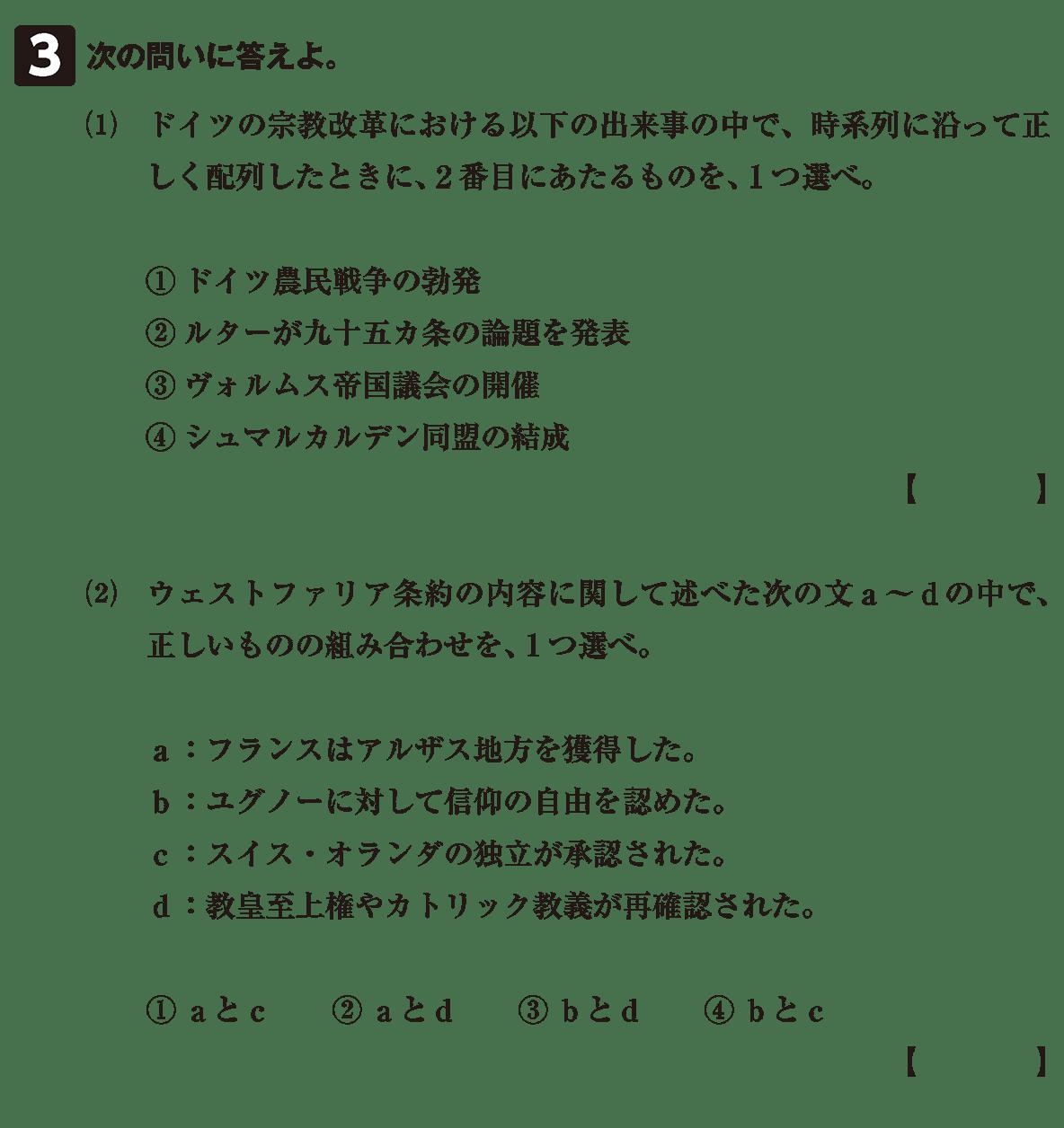 高校世界史 宗教改革7 確認テスト(後半)問題3