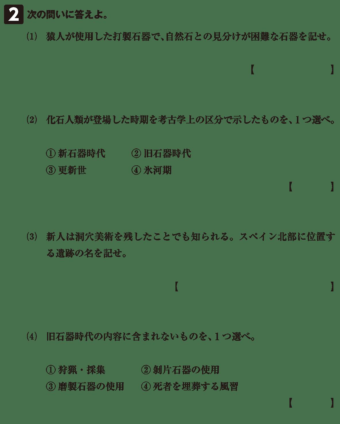 高校世界史 先史時代5 確認テスト(後半)問題2のみ答えなし