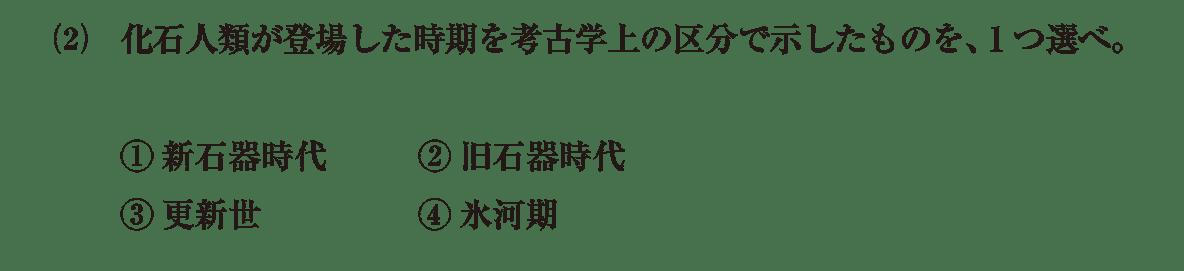 高校世界史 先史時代5 問題2(2)問題文+選択肢