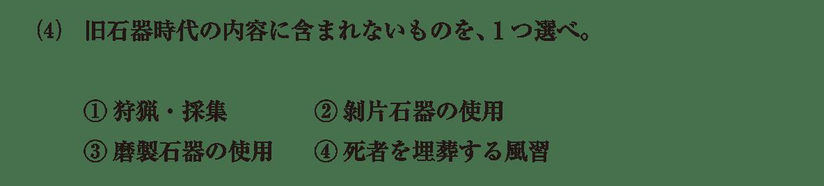 高校世界史 先史時代5 問題2(4)問題文のみ
