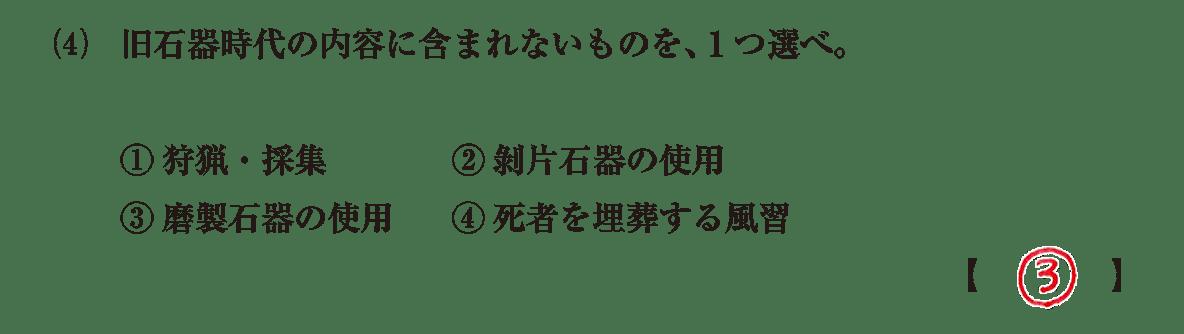 高校世界史 先史時代5 問題2(4)答え入り