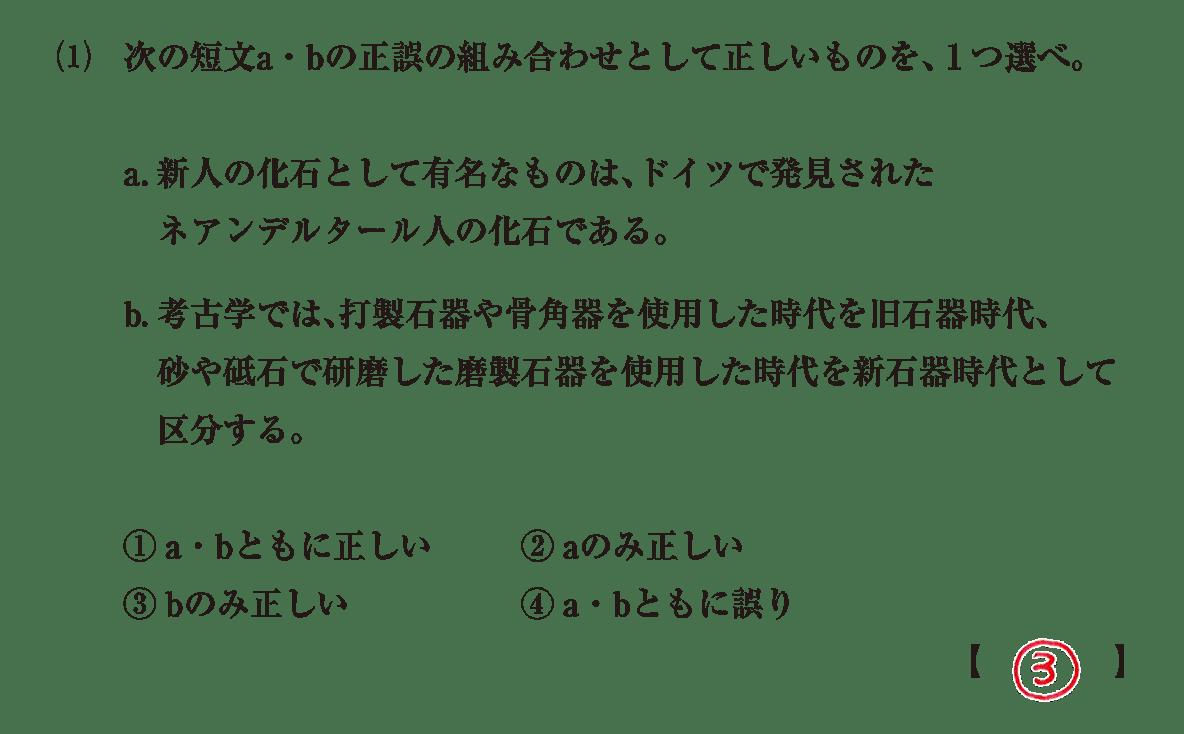 高校世界史 先史時代5 問題3(1)答え有り