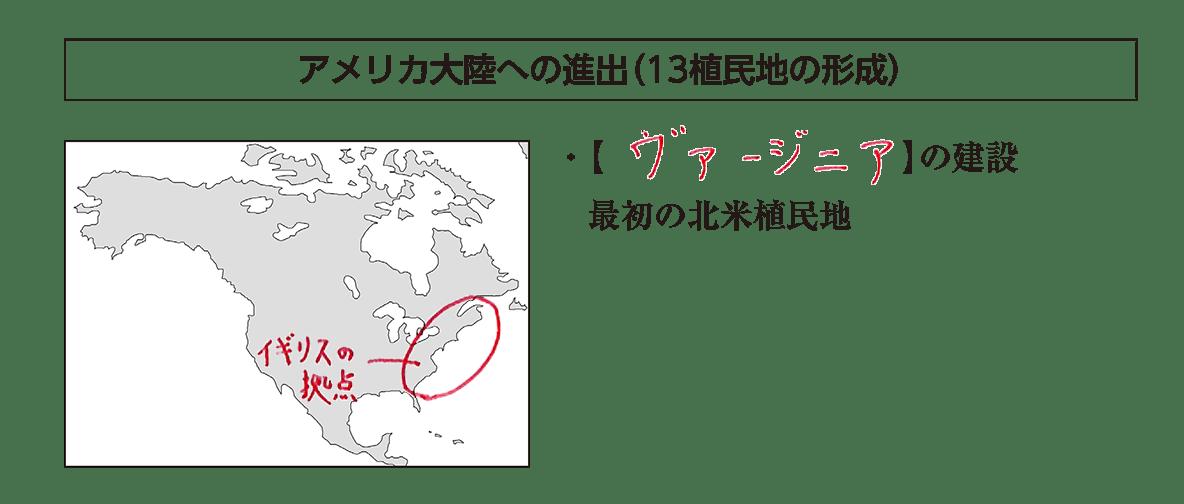 アメリカ大陸への進出の見出し+地図+テキスト2行/~最初の北米植民地