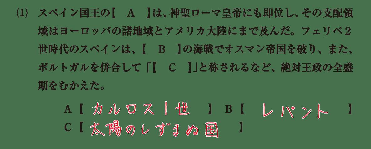 問題1(1)答え入り