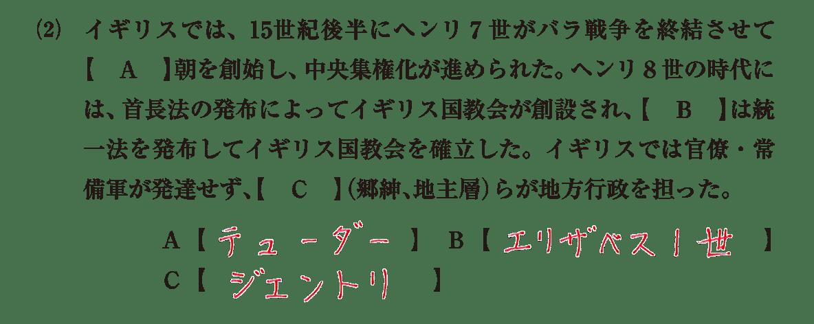 問題1(2)答え入り